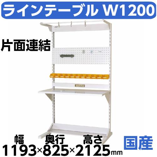 工場用片面ラインテーブル 片面ラインテーブル W1193mm + 基本型連結 片面片面ライン作業台 幅1193mm×奥825mm×高2125mm