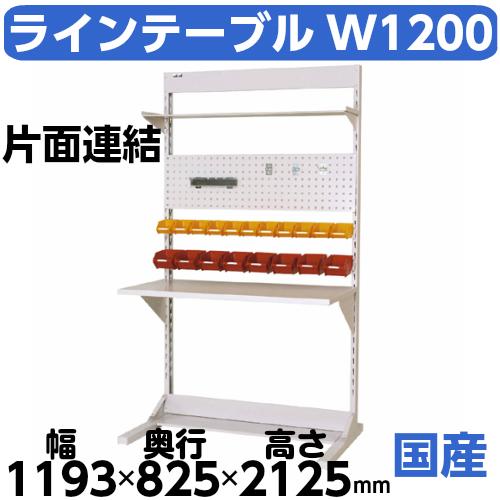 業務用片面ラインテーブル 片面ラインテーブル W1193mm + 基本型連結 片面片面ライン作業台 幅1193mm×奥825mm×高2125mm