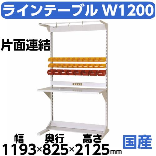 工場用 片面ラインテーブル 片面ラインテーブル W1193mm + 基本型連結 片面片面ライン作業台 幅1193mm×奥825mm×高2125mm
