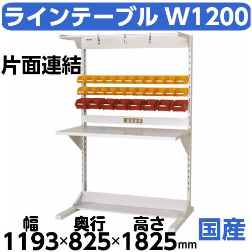工場 片面ラインテーブル 片面ラインテーブル W1193mm + 基本型連結 片面片面ライン作業台 幅1193mm×奥825mm×高1825mm