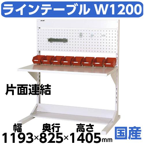 工場 片面ラインテーブル 片面ラインテーブル W1193mm + 基本型連結 片面片面ライン作業台 幅1193mm×奥825mm×高1405mm