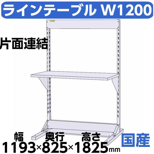 工場用片面ラインテーブル 片面ラインテーブル W1193mm + 基本型連結 片面片面ライン作業台 幅1193mm×奥825mm×高1885mm