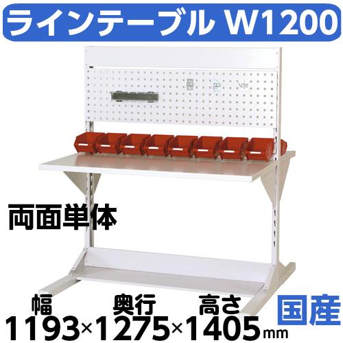 工場用両面ライン作業台 両面ラインテーブル W1193mm + 基本型単体 両面両面ラインテーブル 幅1193mm×奥1275mm×高1405mm