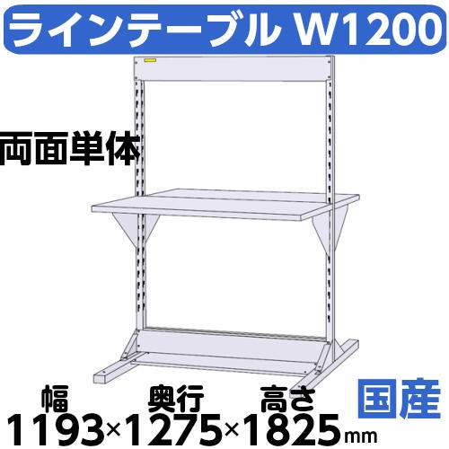 工場 両面ライン作業台 両面ラインテーブル W1193mm + 基本型単体 両面両面ラインテーブル 幅1193mm×奥1275mm×高1885mm