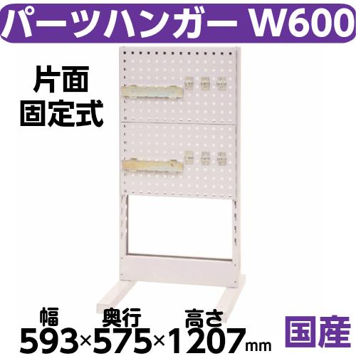 業務用片面パーツハンガー 片面パーツハンガー W593×H1207mm + 基本型固定式 片面片面コンテナラック 幅593mm×奥575mm×高1207mm
