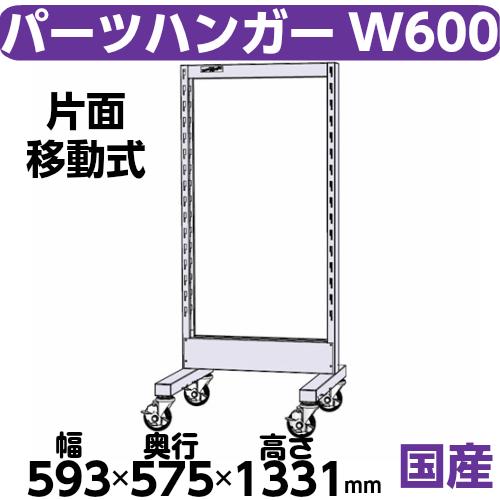 工場用片面パーツハンガー 片面パーツハンガー W593×H1207mm + 基本型移動式 片面片面コンテナラック 幅593mm×奥575mm×高1331mm
