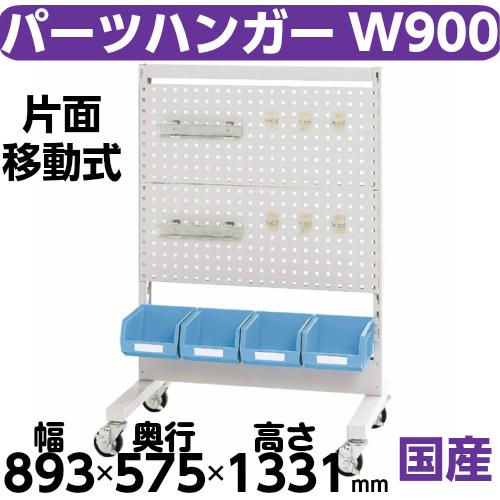 業務用 片面パーツハンガー 片面パーツハンガー W893×H1207mm + 基本型移動式 片面片面コンテナラック 幅893mm×奥575mm×高1331mm