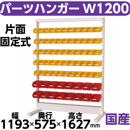 業務用 片面パーツハンガー 片面パーツハンガー W1193×H1627mm + 基本型固定式 片面片面パネルラック 幅1193mm×奥575mm×高1627mm
