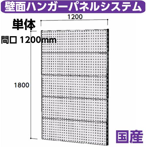 業務用壁面ハンガーパネル 壁面ハンガーパネル W1200mm単体 支柱2本壁面ハンガーラック 幅1200mm×奥mm×高1807mm