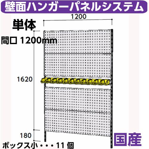 工場用 壁面ハンガーパネル 壁面ハンガーパネル W1200mm単体 支柱2本壁面ハンガーラック 幅1200mm×奥mm×高1807mm