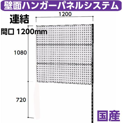 業務用 壁面ハンガーパネル 壁面ハンガーパネル W1200mm連結 支柱1本壁面ハンガーラック 幅1200mm×奥mm×高1807mm