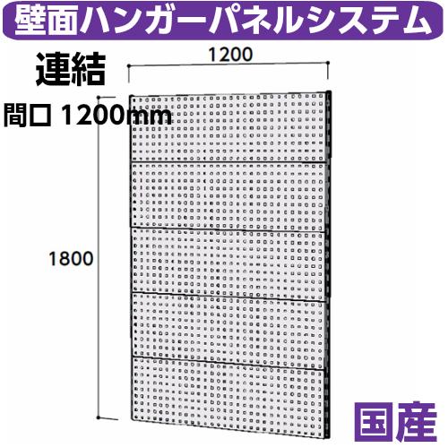 業務用壁面ハンガーパネル 壁面ハンガーパネル W1200mm連結 支柱1本壁面ハンガーラック 幅1200mm×奥mm×高1807mm