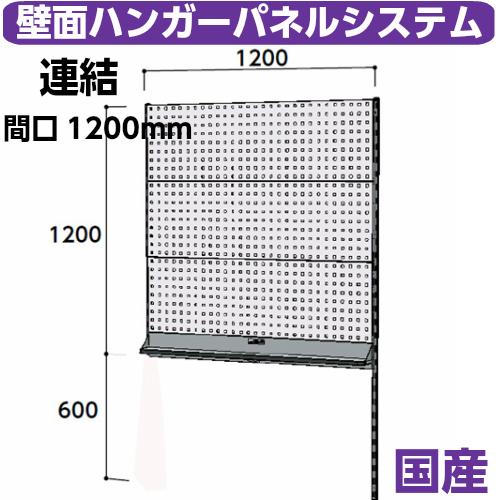 工場 壁面ハンガーパネル 壁面ハンガーパネル W1200mm連結 支柱1本壁面ハンガーラック 幅1200mm×奥mm×高1807mm