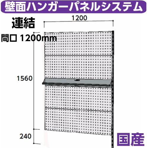 工場用 壁面ハンガーパネル 壁面ハンガーパネル W1200mm連結 支柱1本壁面ハンガーラック 幅1200mm×奥mm×高1807mm