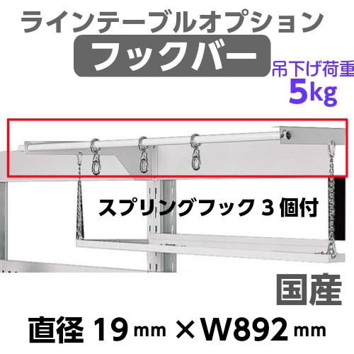 工場用フックバー(ラインテーブルのみ) オプション ラインテーブル・パーツハンガーオプション ラインテーブル・パーツハンガー オプション 幅892mm×奥mm×高mm