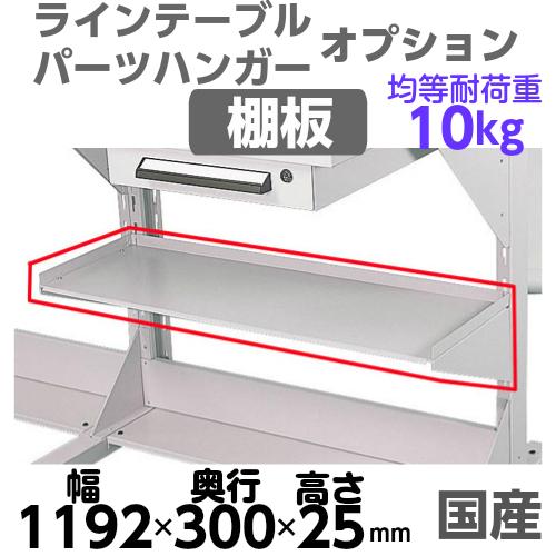 業務用棚板 オプション ラインテーブル・パーツハンガーオプション ラインテーブル・パーツハンガー オプション 棚板 幅1192mm×奥300mm×高25mm