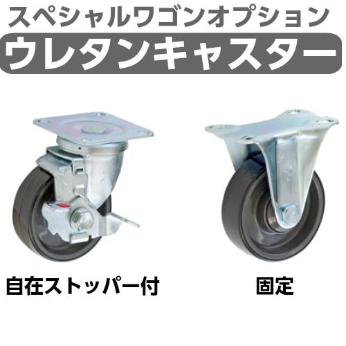 オプションスペシャルワゴン用ウレタンキャスター 工場用スペシャルワゴンオプション オプションウレタンキャスターセット