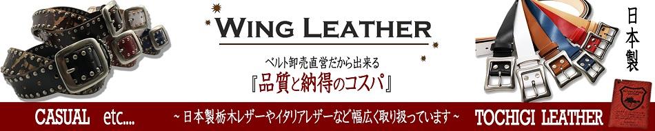WING LEATHER:当店はベルト卸売直営店の為、低価格販売を実現しております。