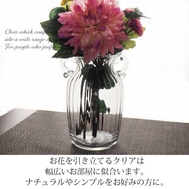 フラワーベース ガラス 花瓶 おしゃれ 高さ210mm 21cm Sサイズ 大きな 大きい 大型 花器 カラーガラス ダブル耳 パープル/クリア