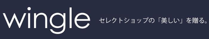 手作り品のセレクトショップwingle:和歌山の職人さん&メーカーさんの商品を取り扱うセレクトショップ