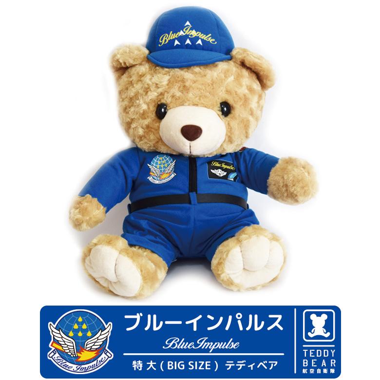 航空自衛隊 ブルーインパルスパイロット Pilot 特大 ベア 熊 ぬいぐるみモフモフ 贈り物 プレゼント 大人気空自 JASDF ミリタリー テディベア グッズ goods itemふわふわ クリスマス おもちゃ ラッピング 雑貨 アイテム teddy bear送料無料