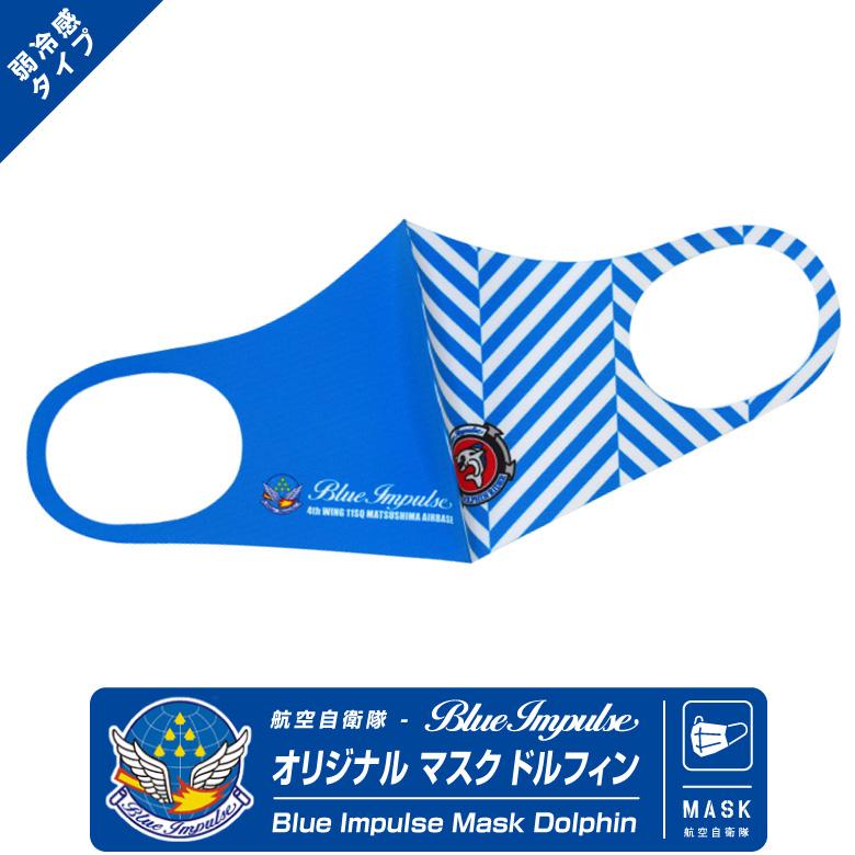 JASDF ブルーファングッズ COOL TYPE マスク 期間限定の激安セール 航空自衛隊 ブルーインパルス Blue Impulse オリジナル 弱冷感 タイプ 大人用 さらっと素材 ギフト 定価 ウレタンマスク DOLPHIN アイテム男女兼用 洗える おしゃれ ドルフィン フリーサイズ プレゼント フィット素材 かっこいい