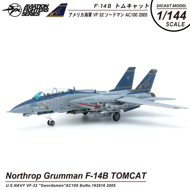 S14 エスワンフォー ダイキャストモデル1/144 ノースロップグラマン F-14 B トムキャットアメリカ海軍 32戦闘飛行隊 ソードマンF-14B TOMCAT VF-32 SwordsmenAC100 BuNo.162916 2005NAVY ミリタリー 戦闘機 攻撃機 DieCast model
