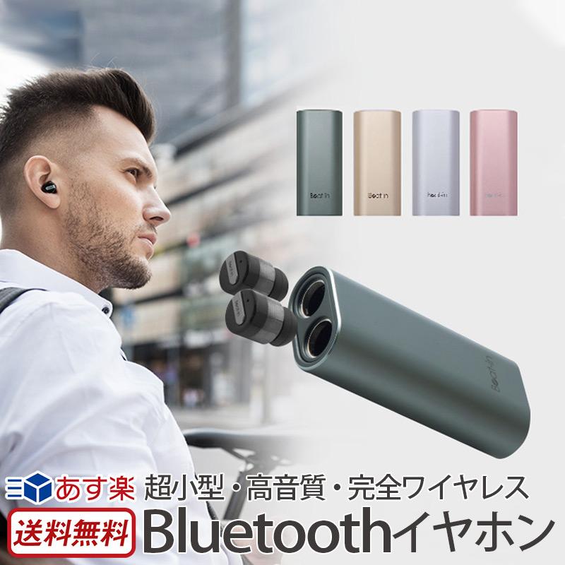 【送料無料】【あす楽】 イヤホン Bluetooth スポーツ 両耳 超小型 完全ワイヤレスイヤホン Beat-in Power Bank ブランド ワイヤレス イヤフォン iPhone 音楽 スマホ マグネット 音量調節 通販