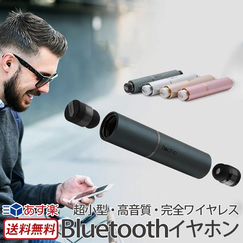 イヤホン Bluetooth 小型 スポーツ 超小型 完全ワイヤレスイヤホン Beat-in Stick 【送料無料】 高音質 イヤフォン iPhone 両耳 音楽 スマホ マグネット 音量調節 通販