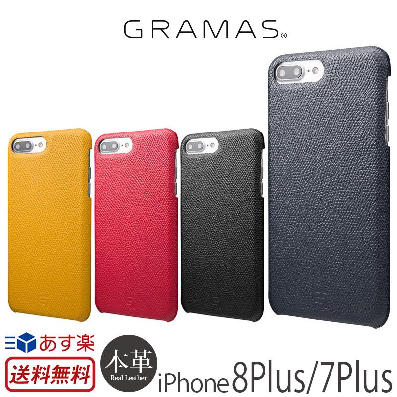 【送料無料】【あす楽】 iPhone8 Plus / iPhone7 Plus ケース 本革 レザー GRAMAS グラマス Embossed Grain Leather Case GLC856P for iPhone 7 スマホケース アイフォン8 プラス iPhoneケース 高級 メンズ 大人女子 iPhone7プラスケース case 革