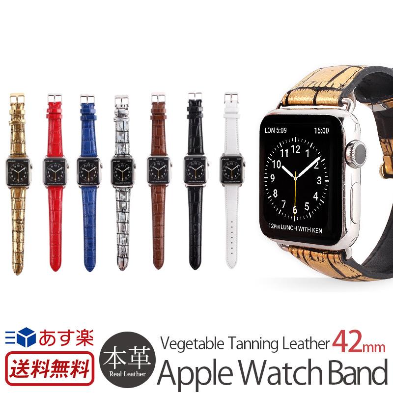 【送料無料】【あす楽】 Apple Watch 44mm / 42mm 用 バンド 本革 Series 1 / Series 2 / Series 3 / Series 4 革 GAZE AppleWatch レザー クロコ アップルウォッチ ベルト ブランド おしゃれ 通販 レディース メンズ applewatch4 ベルト