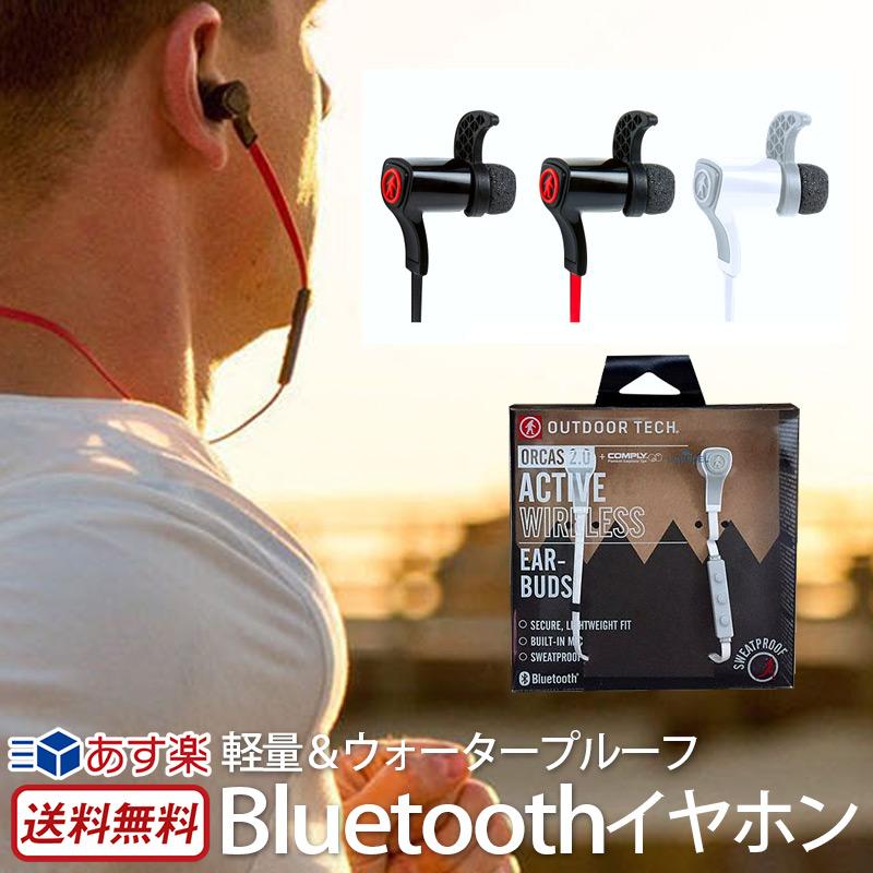 イヤホン Bluetooth スポーツ 両耳 防水 OUTDOOR TECH ORCAS2.0 アクティブワイアレスイアーバズ 【送料無料】 ワイヤレス イヤフォン iPhone 音楽 スマホ ワイヤレスイヤホン 音量調節 通販