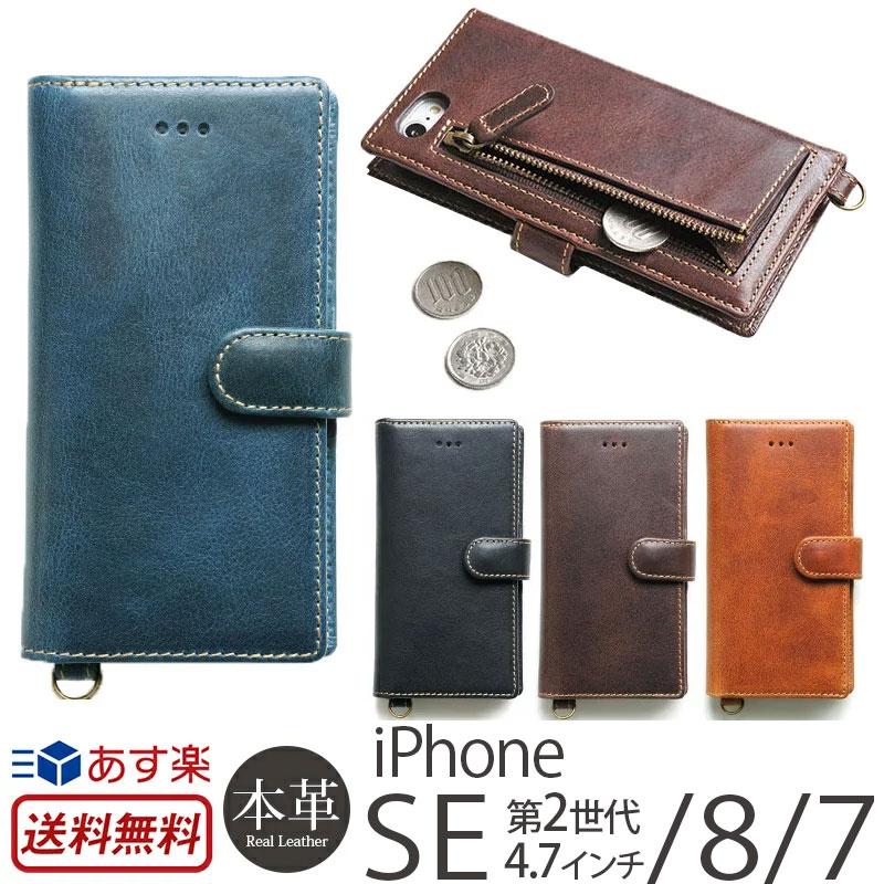 781c9dfcf4 送料無料】【あす楽】 iPhone8 ケース / iPhone7ケース iPhone7 本革 ...