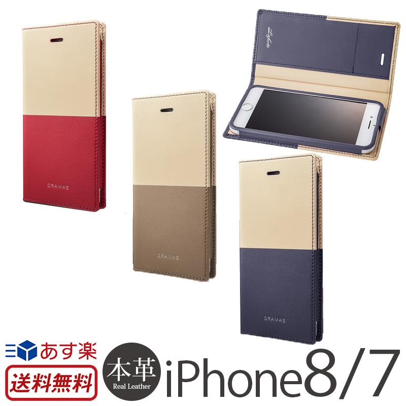 【送料無料】【あす楽】 iPhone8 ケース / iPhone7ケース 手帳型 本革 レザー 手帳 GRAMAS グラマス