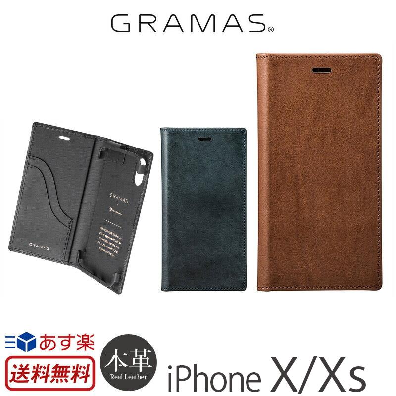 【送料無料】【あす楽】 iPhone XS ケース / iPhone X ケース 手帳 本革 レザー GRAMAS TOIANO Full Leather Case GLC70317 for iPhoneXS ケース 手帳型 スマホケース アイフォンX カバー 手帳型ケース ブランド iPhoneケース iPhone 10S おしゃれ ベルトなし グラマス