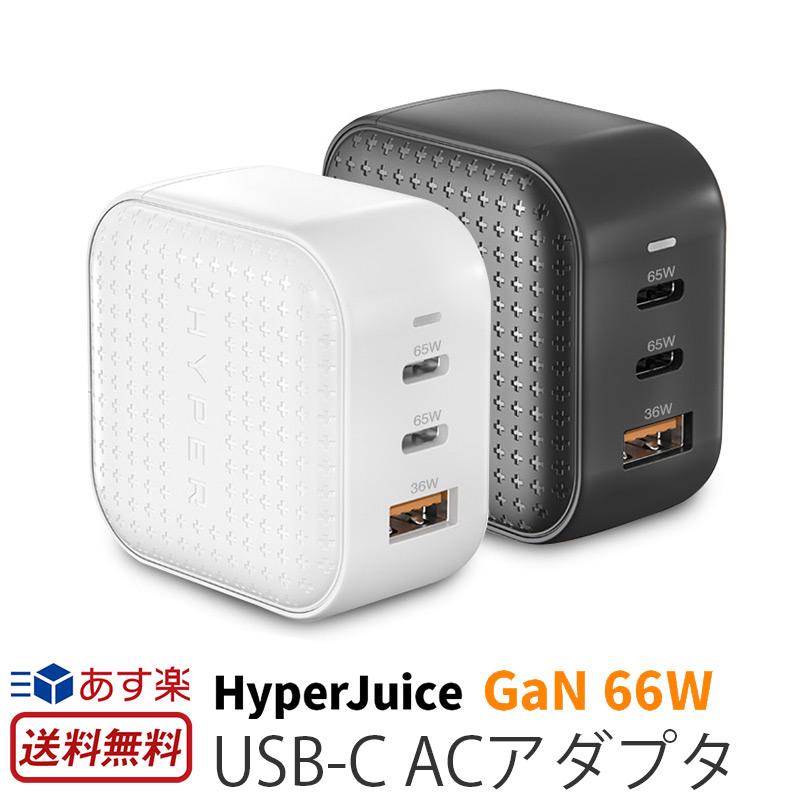 世界最小クラスのGaN USB-C ACアダプタです 開店記念セール 合計3つのポートで合計最大66Wの充電が可能です 各国の主流なコンセントに合わせた変換器も付属し 海外旅行や出張の際にも活躍します 送料無料 あす楽 電源アダプタ USB HyperJuice GaN 66W USB-C ACアダプタ MacBook電源 iPhone USB-A 急速充電 充電 変換プラグ C アダプター 3ポート Type おし スリム ACアダプター マックブック 最大出力66W 高出力 2020秋冬新作 高速