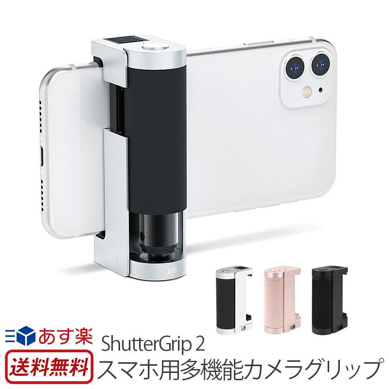 ポケットサイズのスマートフォン用カメラグリップです デジタル一眼レフカメラの快適な操作性をスマートフォンで再現できます 伸縮式セルフィースティック内蔵で自撮り棒にも変身 あす楽 送料無料 スマホ 安い 激安 プチプラ 高品質 撮影 自撮り棒 Just Mobile ShutterGrip2 iPhone スマートフォン 角度調節 テレワーク コールドシュー カメラアクセサリー シャッターボタン 贈答 カメラグリップ おしゃれ 三脚穴 グリップ スタンド ホルダー 一眼レフ Bluetooth