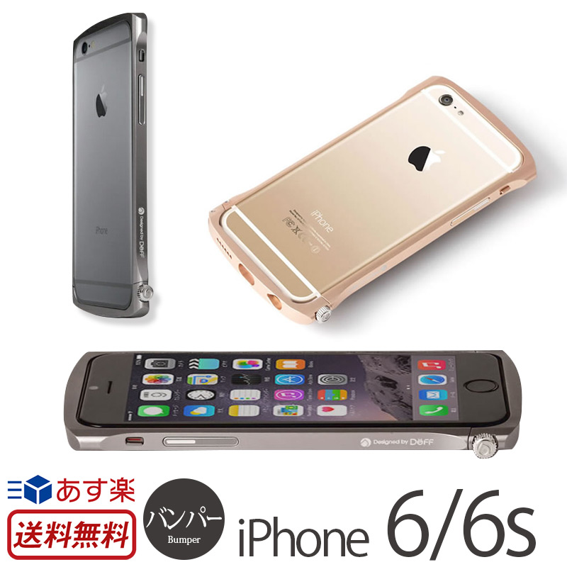 1bf2cfe5b1 【送料無料】 iPhone6s / iPhone6 アルミバンパー Deff CLEAVE Aluminum Bumper Chrono for iPhone  6 6s アイフォン6 アイホン6 アイフォン6s アイホン6s アイホン6 ...