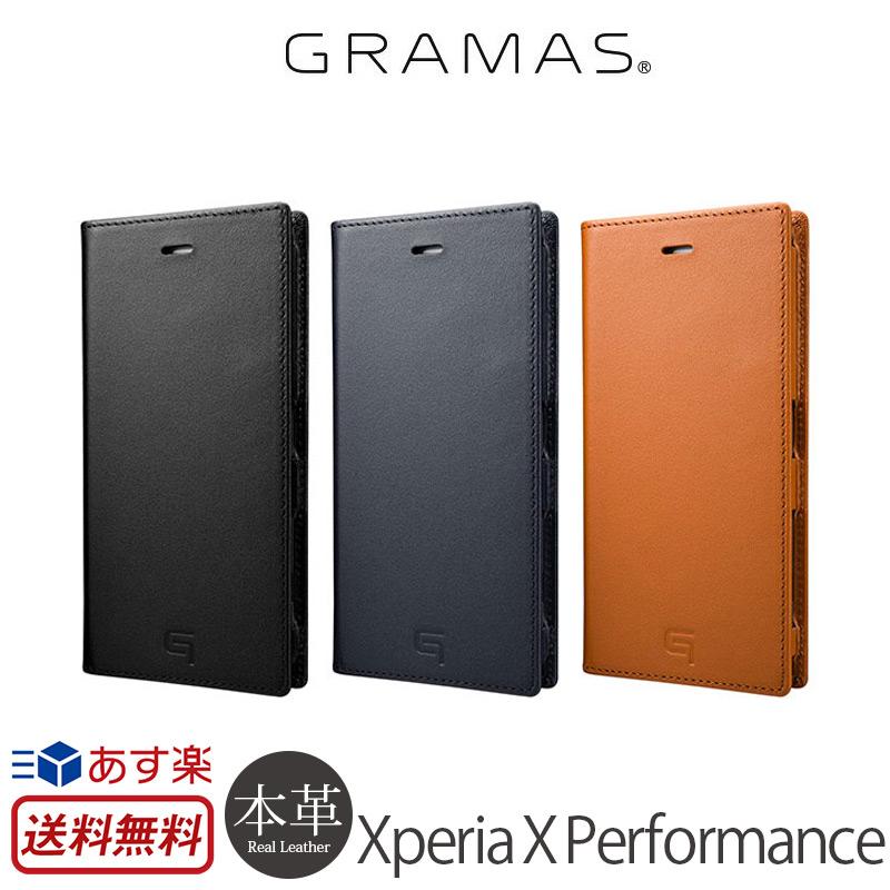 【送料無料】 Xperia X Performance ケース 手帳型 本革 SO-04H SOV33 502SO GRAMAS Full Leather Case GLC616 for XperiaX Performance カバー エクスペリアxパフォーマンス Xperia Performance エクスペリア パフォーマンス 本革ケース Xperia X Performance