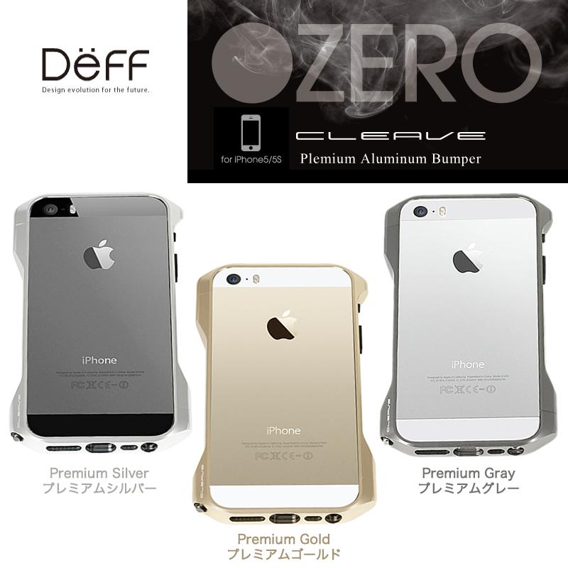 iPhone5s / iPhone5 用 アルミバンパー ケース Deff ALUMINUM BUMPER ZERO for iPhone 5/5s アルミケース バンパー フレーム スマホカバー アルミ カバー バンパーケース アイフォンカバー iphone 5s アイフォン5s P06Dec14
