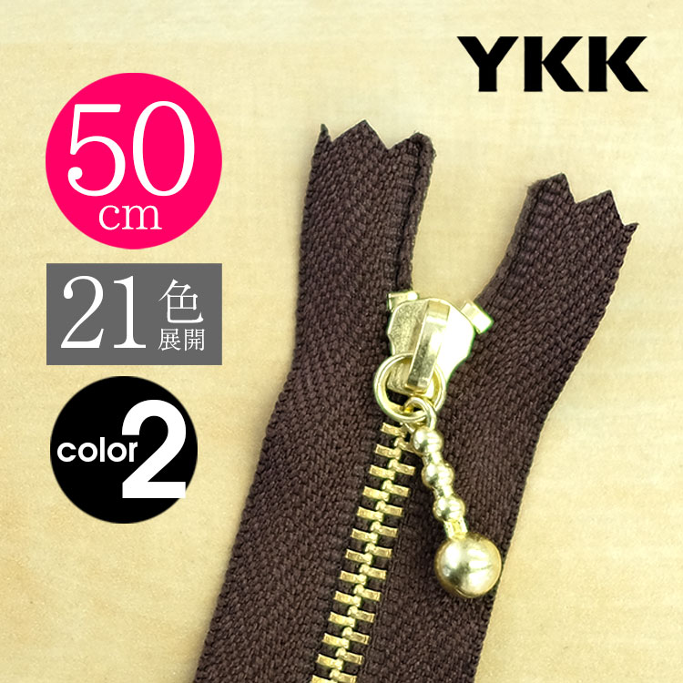【お得10本SET】 YKK製ファスナー金属ゴールド 玉付きスライダー 止め 50cm 【21色展開】カラー2