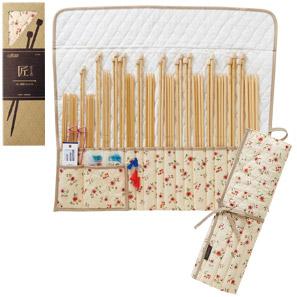 『匠 棒針セット2』 持ち運びに便利な編み針セット