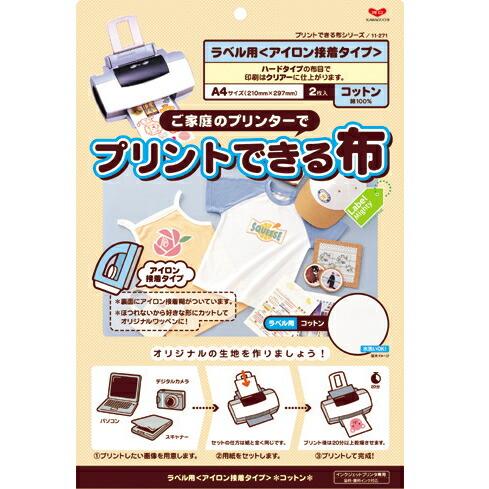 日本製で安心!手作りの入園・通園道具にもおすすめ♪ KAWAGUCHI  『プリントできる布』 ラベル用A4サイズ アイロン接着 2枚入り