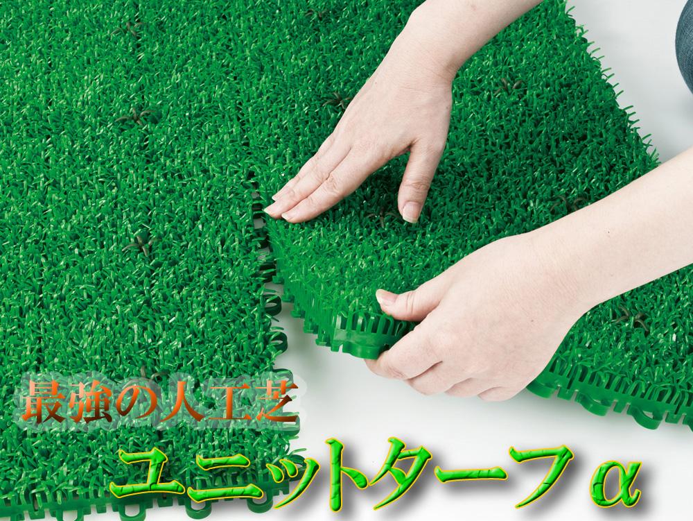 【人工芝】【ジョイント】ユニットターフ α(30×30cm)160枚組|耐久性・対候性に優れたジョイント式国産人工芝