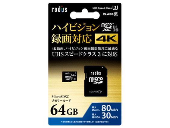 RADIUS SDメモリーカード RP-MSX64U3 [64GB]