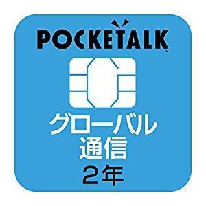 ソースネクスト 電子辞書オプション品 W1P-GSIMPOCKETALK 共通専用グローバルSIM(2年) W1P-GSIM