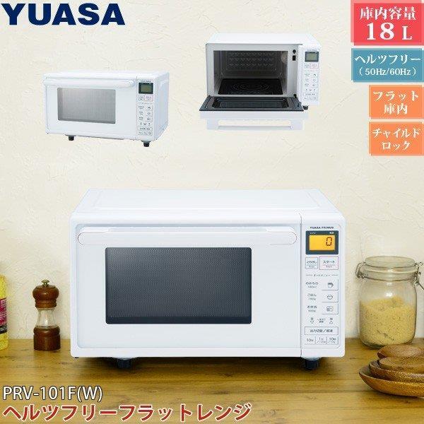 ユアサプライムス(YUASA) 電子レンジ・オーブンレンジ PRE-101F