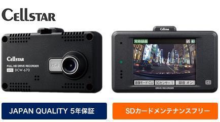 セルスター ドライブレコーダー DCW-670