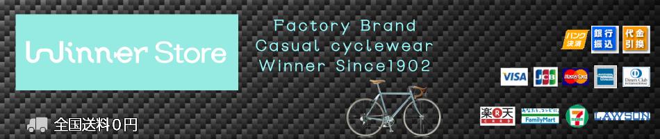 Winner Store:カジュアルサイクルウェア取扱店