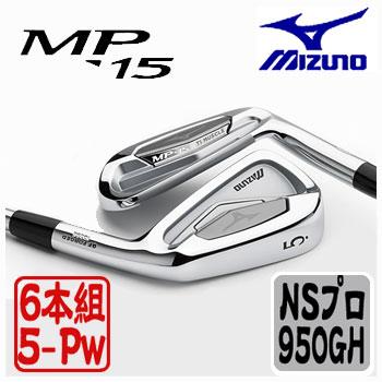 ミズノ MP-15 アイアン 6本組(5~9、PW) NS PRO 950GH S 軽量スチールシャフト 5KJKS64506 MIZUNO ゴルフ NSプロ950GH 【ラッキーシール対応】